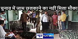 पंचायत चुनाव में जाम छलकाने के लिए लाए गए शराब की खेप बरामद, धंधेबाज गिरफ्तार