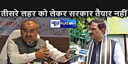 राजद ने खोल दी पोल : सिर्फ हवाहवाई दावे तक सीमित है नीतीश सरकार की घोषणाएं, जमीन पर कोई काम नहीं होता