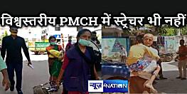 PMCH में हाल जस के तस : दावे विश्व के दूसरे सबसे बड़े अस्पताल बनाने के, हकीकत मरीजों के लिए स्ट्रेचर भी उपलब्ध नहीं