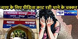 UP CRIME NEWS: शादी का झांसा देकर नाबालिग को ले गया मुंबई, दोस्तों संग मिलकर 6 माह तक दी यातनाएं, और अब....
