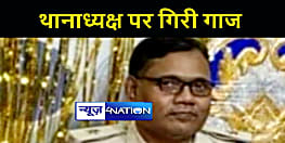 डीआईजी ने चकिया थानाध्यक्ष को किया निलंबित, हाजत में बंद कर चालक को पैसा लेकर छोड़ने का आरोप