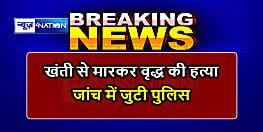 BIHAR NEWS : आपसी विवाद में वृद्ध की खंती से मारकर हत्या, सड़क जाम कर लोगों ने की दोषियों के गिरफ्तारी की मांग