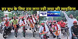 UP NEWS: साइकिल के सहारे चुनाव में लंबी छलांग लगाने की तैयारी में सपा, जमीनी स्तर पर चलाया जा रहा विशेष अभियान