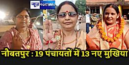 पंचायत चुनाव: नौबतपुर के 19 पंचायतों में पुराने मुखिया जी को लोगों ने नकारा,13  मुखिया पद पर नए चेहरे, देखें नाम