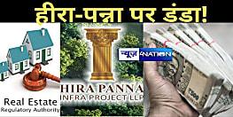 ग्राहकों के करोड़ों रू का क्या होगा? अब जाकर पटना के 'हीरा पन्ना इंफ्रा' पर चला है RERA का डंडा, 30 दिनों में जवाब नहीं देने पर होगा एक्शन