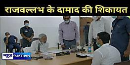 पूर्व मंत्री राजवल्लभ यादव के 'दामाद' की शिकायतः शख्स ने CM नीतीश से कहा- उनके कॉलेज में भारी गड़बड़ी,वेतन भी नहीं दिया जा रहा