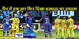 IPL 2021: फाइनल में इंट्री की जंग में 'अनुभवी' चेन्नई की रोमांचक जीत, बेहतरीन ओवर-ऑल प्रदर्शन से फैंस को दिया तोहफा