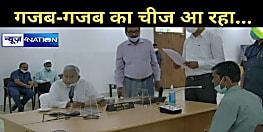 CM नीतीश चौंके! बोले- 'गजब-गजब' का चीज आ रहा, काहे नहीं विकास मित्र को तनख्वाह दे रहा है?