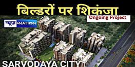 पटना के 'सर्वोदय सिटी' का 'निबंधन' होगा रद्द! कैंसल करने से पहले RERA ने पूछा शो-कॉज, तीस दिनों में देना होगा विस्तृत जवाब