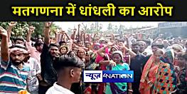 BIHAR NEWS : मतगणना में धांधली का आरोप लगाकर लोगों ने किया सड़क जाम, पुलिस पर किया पथराव