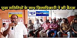 BIHAR NEWS: दुर्गापूजा को लेकर पूजा समितियों के साथ DM-SP ने की बैठक, जारी किए जरूरी दिशा-निर्देश