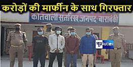 तीन करोड़ रुपये की मार्फीन के साथ चार आरोपी गिरफ्तार, एनडीपीएस एक्ट में मामला दर्ज