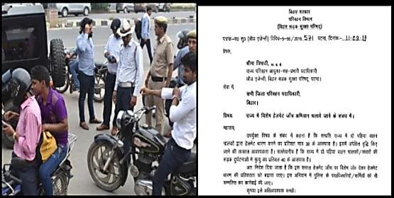 बिहार में इस हफ्ते चलेगा विशेष हेलमेट जांच अभियान, राज्य परिवहन आयुक्त ने जारी किया निर्देश