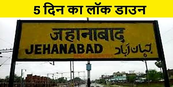 जहानाबाद में कोरोना का कहर, डीएम ने की 5 दिनों के लॉक डाउन की घोषणा