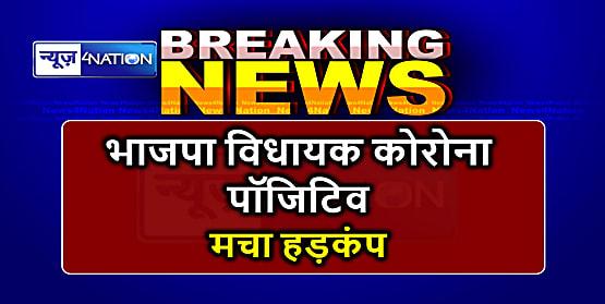 बिहार के इस भाजपा विधायक की कोरोना रिपोर्ट पॉजिटिव, मचा हड़कंप, सिविल सर्जन ने की पुष्टि