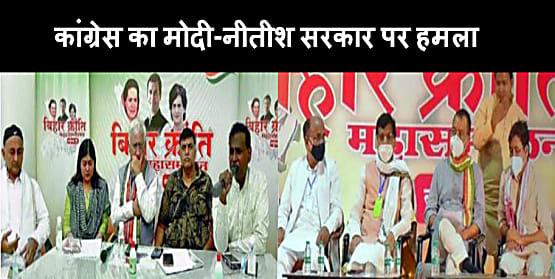 केन्द्र की मोदी और बिहार की नीतीश सरकार पर जमकर बरसे कांग्रेसी नेता, कहा-एक ने देश तो दूसरे ने बिहार को कर दिया बदहाल