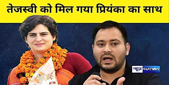 तेजस्वी यादव को मिल गया प्रियंका गांधी का साथ, कांग्रेस के ये स्टार प्रचारक चुनाव में बनाएंगे माहौल