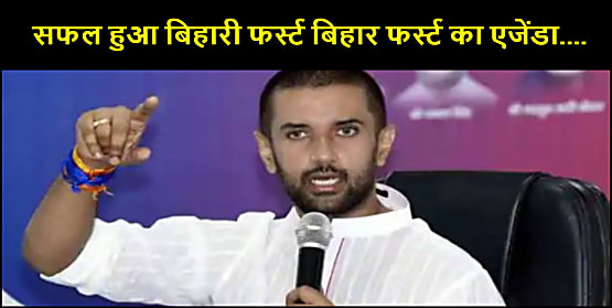 प्रेस कॉन्फ्रेंस में बोलें लोजपा सुप्रीमो चिराग पासवान... सफल हुआ बिहारी फर्स्ट बिहार फर्स्ट का एजेंडा....