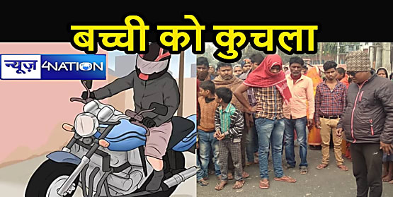 मोटरसाइकिल सवार ने बच्ची को मारी टक्कर , मौके पर हुई मौत..