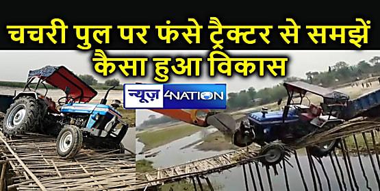 गांव के लिए चचरी पुल ही एकमात्र सहारा,  ट्रैक्टर ने इसे भी ध्वस्त कर दिया, लोगों ने कहा - इसलिए ही एशिया के पिछड़े जिले में शामिल