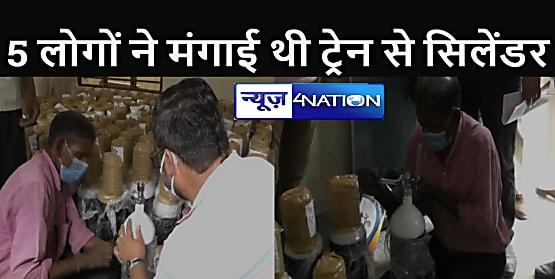BIHAR NEWS : पांच लोगों ने मिलकर मंगाई थी ट्रेन से ऑक्सीजन सिलेंडरों की खेप, सभी खाली, जांच में जुटी पुलिस ने किया खुलासा