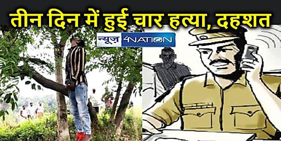 CRIME NEWS: पुलिस के इकबाल पर सवाल, अपराधियों का दुस्साहस, युवक की हत्या कर शव को लटकाया