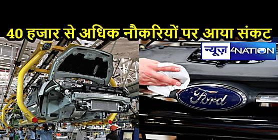 NATIONAL NEWS: मेक इन इंडिया को बड़ा झटका, फोर्ड ने भारत से समेटा कामकाज, 4 साल में 3 कंपनियों ने किया पलायन