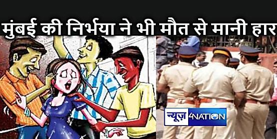 मौत से हार गई मुंबई की निर्भया, शुक्रवार को सड़क पर अधमरी हालत में हुई थी बरामद