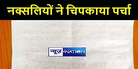 GAYA NEWS : पंचायत चुनाव को लेकर नक्सलियों ने चिपकाया पोस्टर, इलाके में दहशत का माहौल