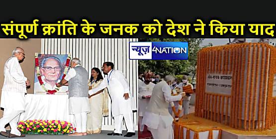 संपूर्ण क्रांति के जनक 119वीं जयंती, पीएम मोदी, गृह मंत्री सहित बिहार के सभी दिग्गज नेताओं ने दी श्रद्धांजलि