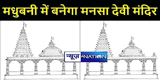 हरिद्वार की तर्ज पर मधुबनी में बनेगा मनसा देवी का मंदिर, सवा करोड़ रूपये आएगी लागत