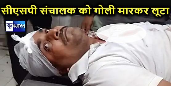 बाइक सवार बदमाशों ने सीएसपी संचालक को गोली मारकर एक लाख रुपये लूटे, जांच में जुटी पुलिस