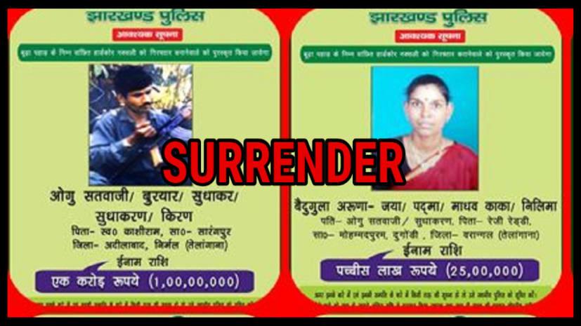 नक्सली सुधाकरण ने पत्नी निलिमा के साथ किया सरेंडर, सरकार ने 1 करोड़ रखा था इनाम