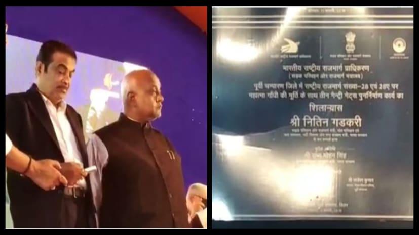 बिहार पहुंचे केंद्रीय मंत्री नितिन गडकरी, कई परियोजनाओं का किया शिलान्यास
