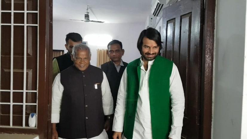 नाराजगी की खबरों के बीच तेजप्रताप ने की जीतनराम मांझी से मुलाकात, कहा- पूरा महागठबंधन एकजुट, भाजपा को हराना उद्देश्य
