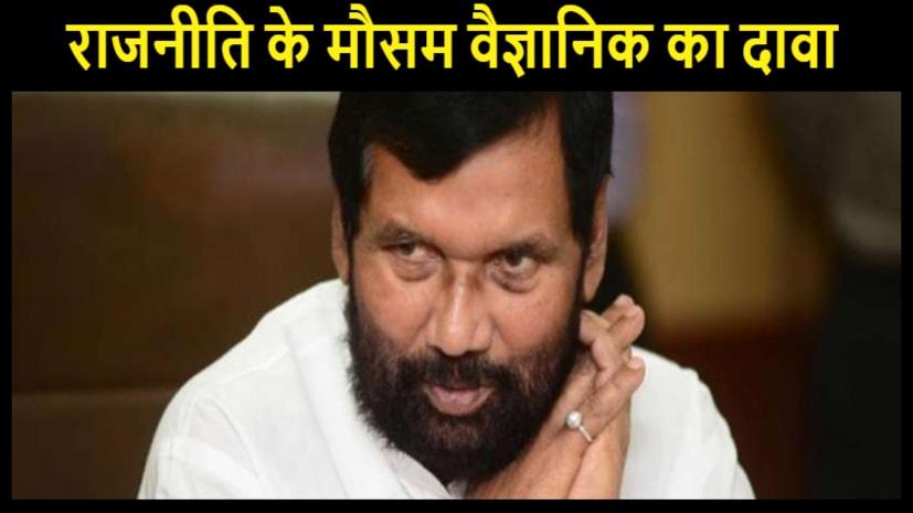 चुनाव की घोषणा होते ही राजनीति के मौसम वैज्ञानिक का दावा, बिहार में क्लीन स्वीप करेगा NDA
