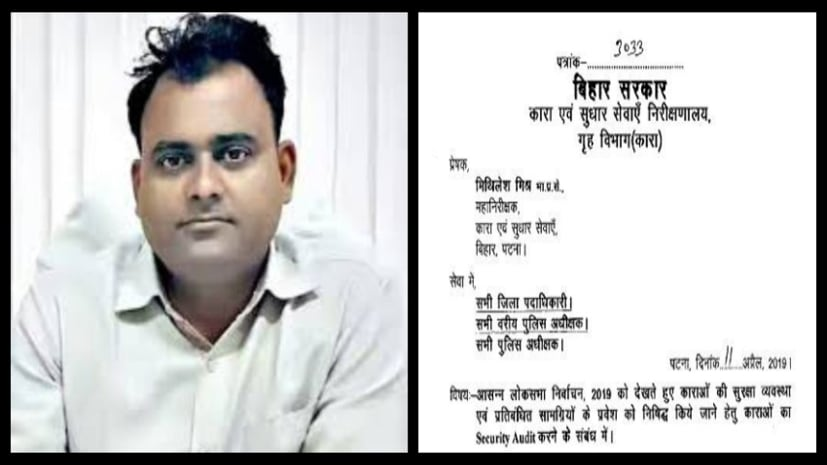 बिहार की जेलों पर सुरक्षा का संकट ! जेल IG ने सुरक्षा ऑडिट के लिए सभी जिलाधिकारी को लिखा पत्र
