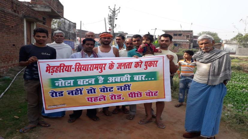'रोड नहीं तो वोट नहीं' का बैनर लगा कर ग्रामीणों ने मतदान बहिष्कार का लिया फैसला