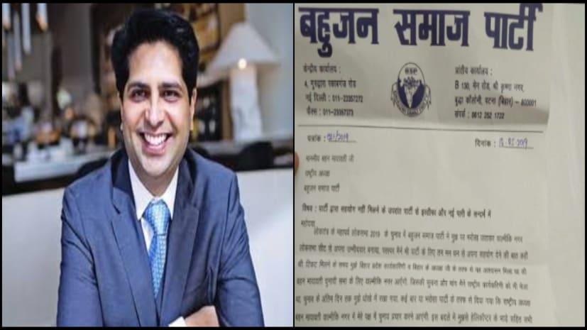 वाल्मीकिनगर के बसपा उम्मीदवार का फर्जी पत्र वायरल, दीपक यादव ने दर्ज कराई एफआईआर