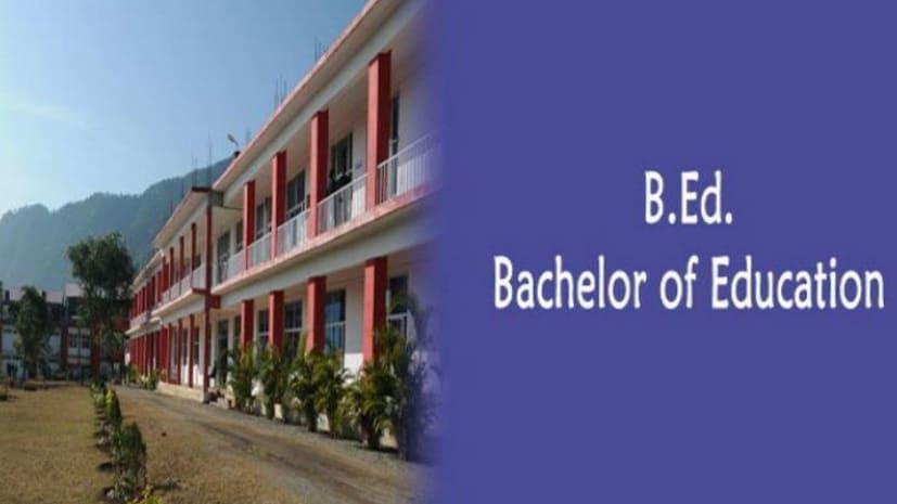 बिहार के 136 बीएड कालेजों की मान्यता जल्द होगी रद्द, 300 बीएड कॉलेज सरकार के रडार पर