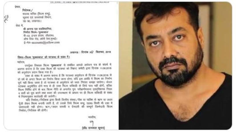 BJP ने खोली अनुराग कश्यप की पोल ,कहा- पिटी हुई फिल्मों के लिए भीख नहीं मिली तो लगे गाली देने