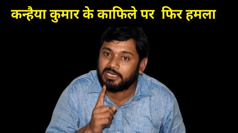 कन्हैया कुमार के काफिले पर फिर हमला, गया में अंडा और मोबिल फेंका गया