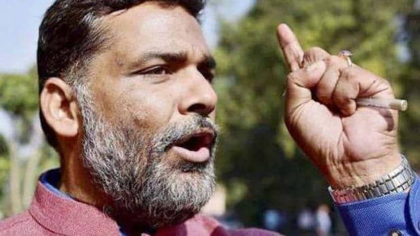 पूर्व सांसद और जाप प्रमुख पप्पू यादव ने की अपील, दिल्ली में आप और बिहार में जाप की हो सरकार