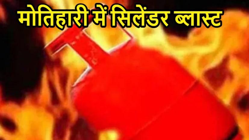 मोतिहारी में गैस सिलिंडर में हुआ ब्लास्ट, तीन जख्मी, एक की हालत नाजुक