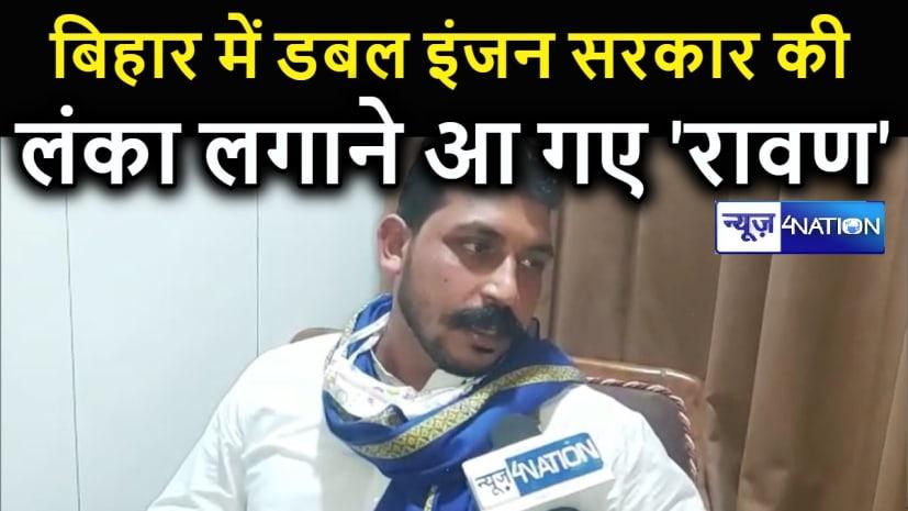 बिहार में डबल इंजन सरकार की लंका लगाने आ गए 'रावण', बोले- विधानसभा चुनाव में सत्ता से कर देंगे बाहर