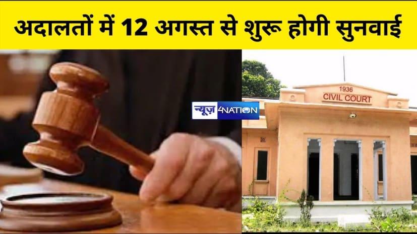 बिहार में सभी निचली अदालतों में कल से शुरू होगी वर्चुअल सुनवाई, हाईकोर्ट प्रशासन के आदेश पर खुल रहे कोर्ट