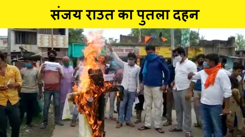 CM नीतीश और डीजीपी पर टिपण्णी करने पर फूटा युवाओं का गुस्सा, संजय राउत का किया पुतला दहन