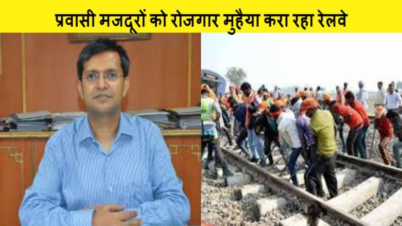 रेलवे मिशन मोड में कर रहा काम, बिहार की 37 रेल परियोजनाओं में प्रवासी कामगारों को मिला रोजगार