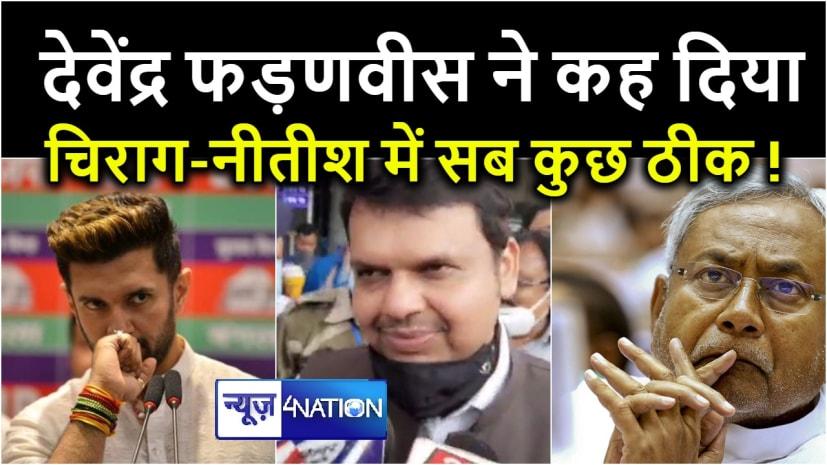 CM नीतीश और चिराग विवाद पर बोले फड़णवीस, जल्द ही सब कुछ ठीक हो जाएगा....