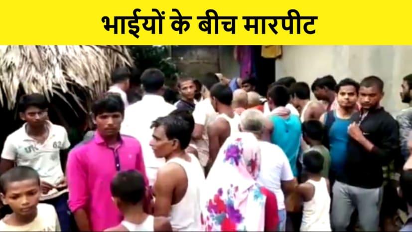 भागलपुर में आपसी विवाद में चचेरे भाईयों के बीच जमकर मारपीट, जांच में जुटी पुलिस